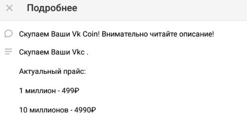 Курс обмена VK Coin