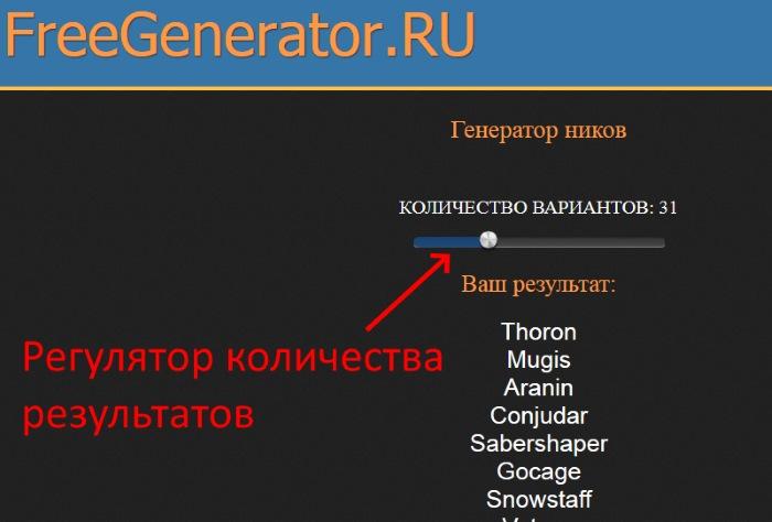 Ресурс FreeGenerator