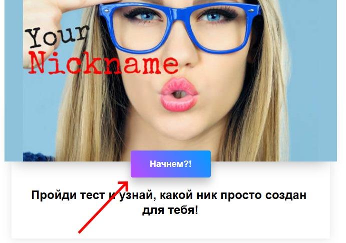 Онлайн-тест выбора ника