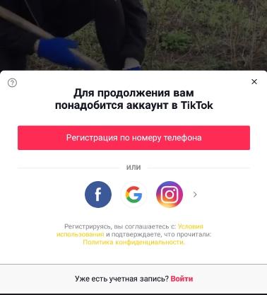 Страница приложения Тик Ток