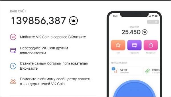 Зарабатывайте VK coin