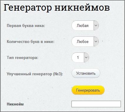 Генератор ников nick-name