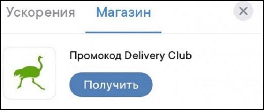 Промокоды «Delivery Club»