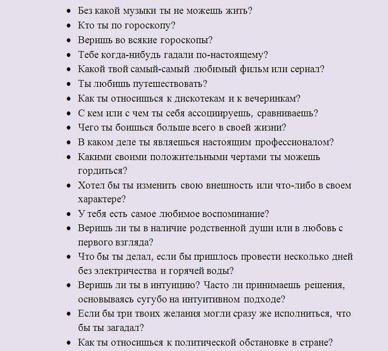 Варианты вопросов