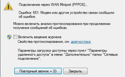 Ошибка 651 при использовании PPPoE
