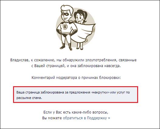 Уведомление о заморозке страницы ВК