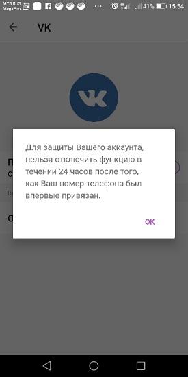Безопасность пользователя