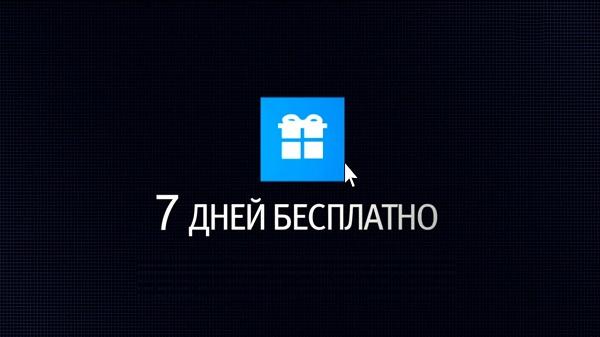 7 дней бесплатно