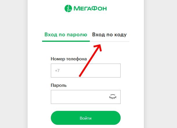 Вход на сайт Мегафон
