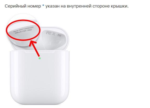Серийный номер оригинального устройства