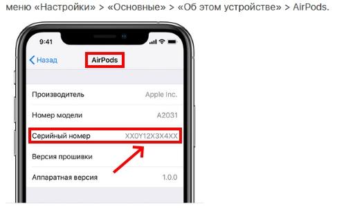 Проверка через мобильное устройство