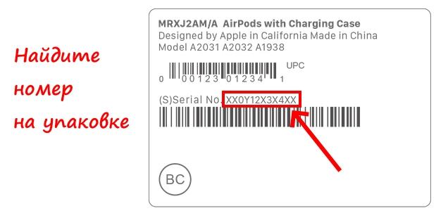 Серийный код на упаковке AirPods