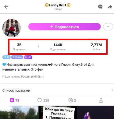 Число лайков и подписчиков