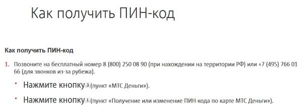 Восстановить ПИН-код МТС