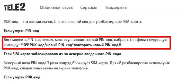Команды установки нового PIN-кода Теле2