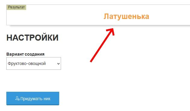 Фруктово-овощной генератор Genword