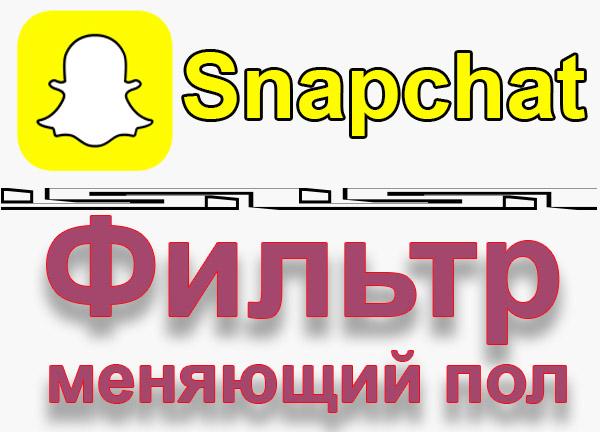 Заставка фильтр Snapchat