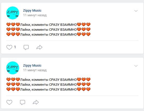Группа Zippy Music