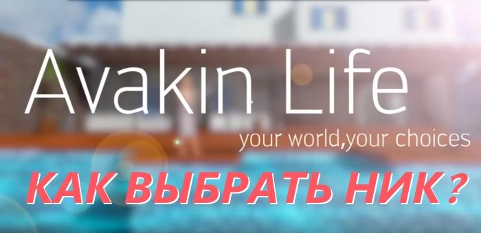 Заставка ник Avakin Life