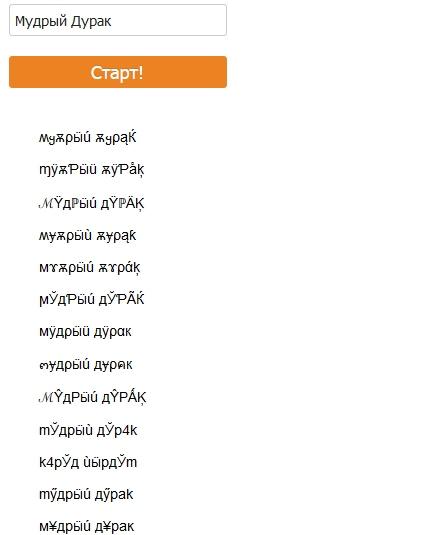 Список украшенных имен