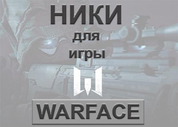 Заставка ники для Warface