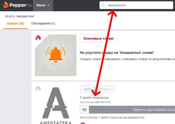 Pepper.ru