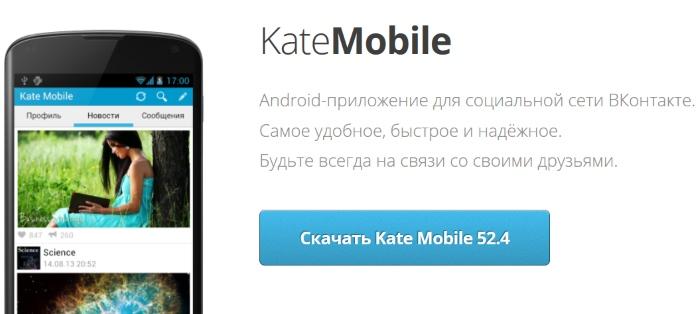Сайт Kate Mobile