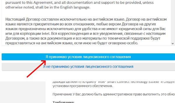 Условия лицензионного соглашения