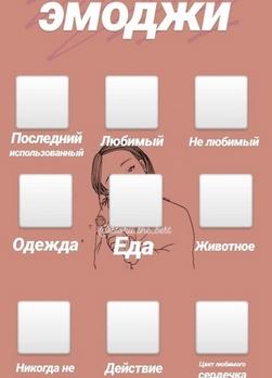 Вопрос о любимых эмодзи