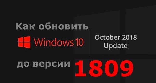 Заставка обновление Windows 1809