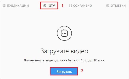 Загрузка IGTV