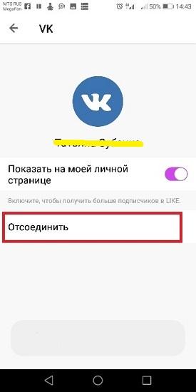 Отключаем ВК-профиль