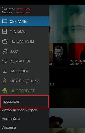 Пункт Промокод