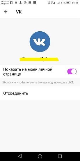 Привязанный аккаунт