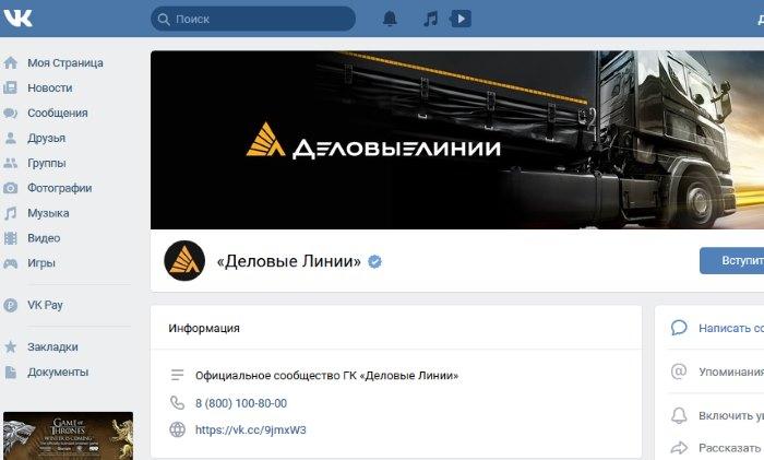 """Страница """"Деловые линии"""" в ВКонтакте"""
