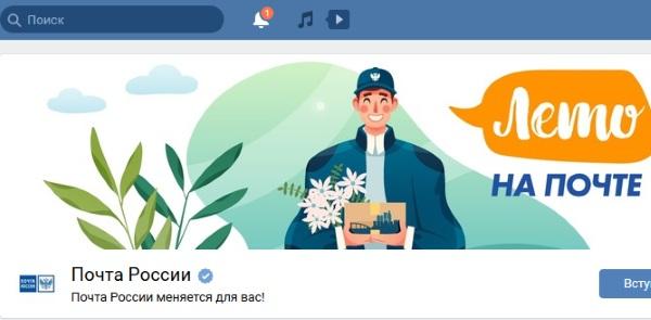 Официальная страница Почты России в Вконтакте