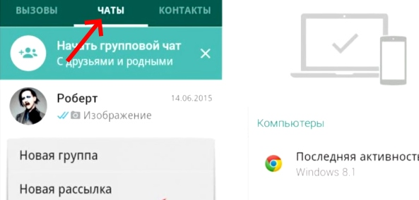 Чаты в WhatsApp