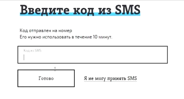 Поле для ввода кода из SMS