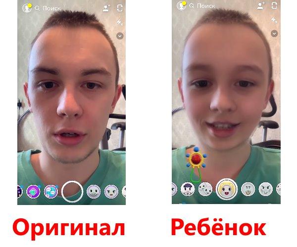 Маска ребёнка Снепчат