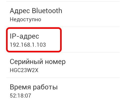 IP-адрес мобильного устройства