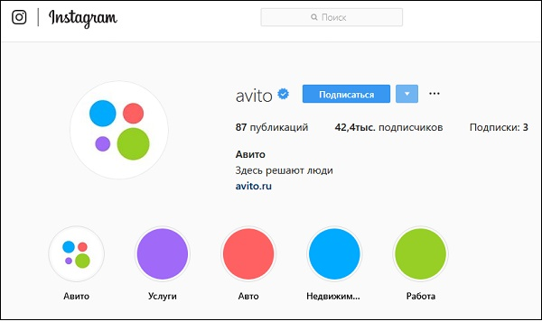 Авито-Инстаграм