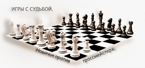 Шахматы с судьбой