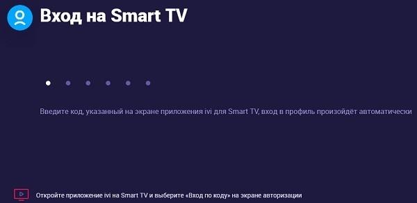 Код с телевизора