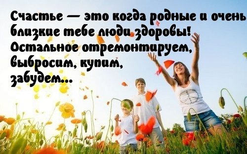 Счастье это