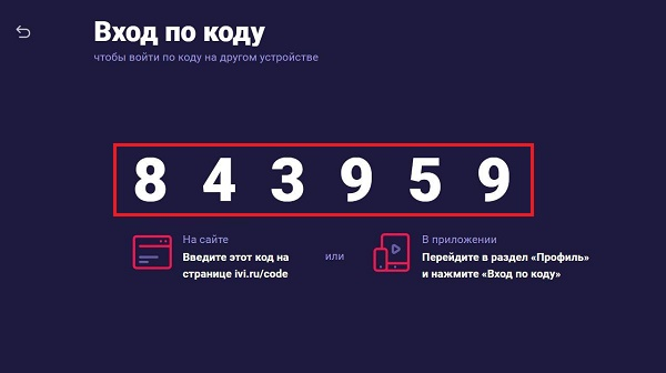 Шесть цифр