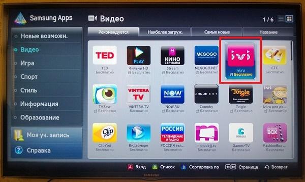 Ivi-приложение-телевизор