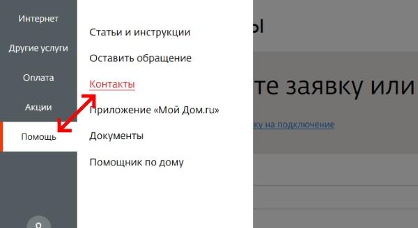 Контакты компании Дом.ру