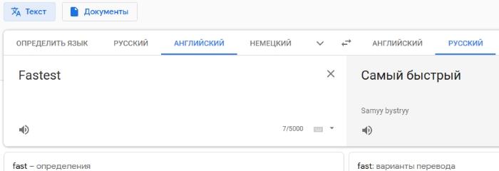 Перевод слова Fastest