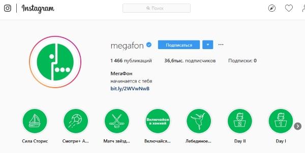 Страница Мегафон