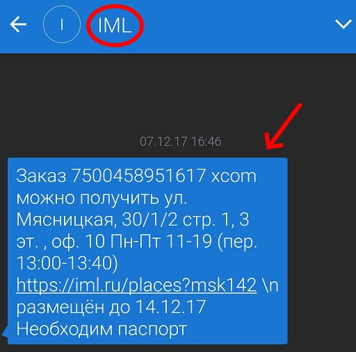 Сообщение от IML